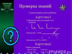 Проверка знанийСамостоятельная работа.карточка11.Определите вид угла измерьте ег
