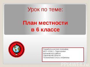 Урок по теме: План местности в 6 классе Разработка учителя географии МОУ «ООШ с.