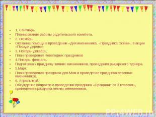 План работы родительского комитета:1. Сентябрь.Планирование работы родительского