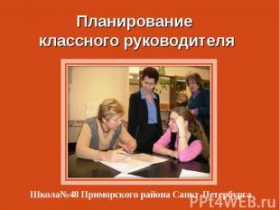 Планирование классного руководителя Школа №48 Приморского района Санкт-Петербург