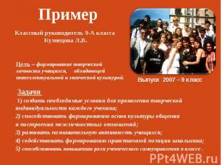 ПримерКлассный руководитель 9-А класса Кузнецова Л.В.Цель – формирование творчес