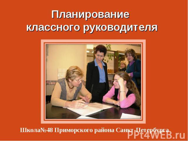 Планирование классного руководителя Школа №48 Приморского района Санкт-Петербурга