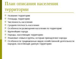 План описания населения территорииНазвание территории Площадь территории Численн