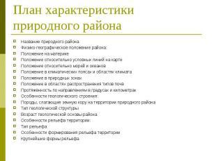 План характеристики природного районаНазвание природного района Физико-географич