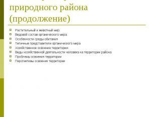 План характеристики природного района (продолжение)Растительный и животный мир:В
