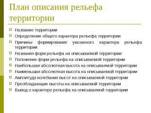 План описания рельефа территорииНазвание территории Определение общего характера