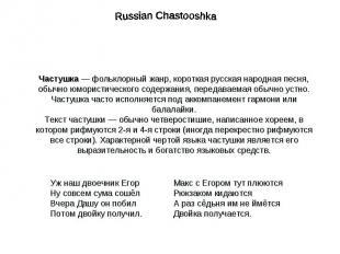 Russian ChastooshkaЧастушка — фольклорный жанр, короткая русская народная песня,