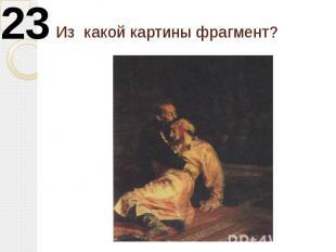 Из какой картины фрагмент?