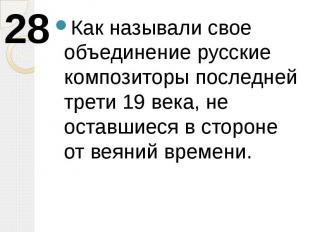 Как называли свое объединение русские композиторы последней трети 19 века, не ос