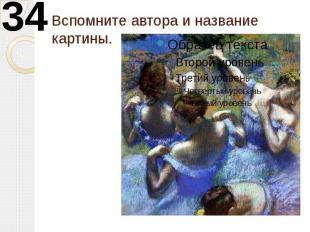 Вспомните автора и название картины.
