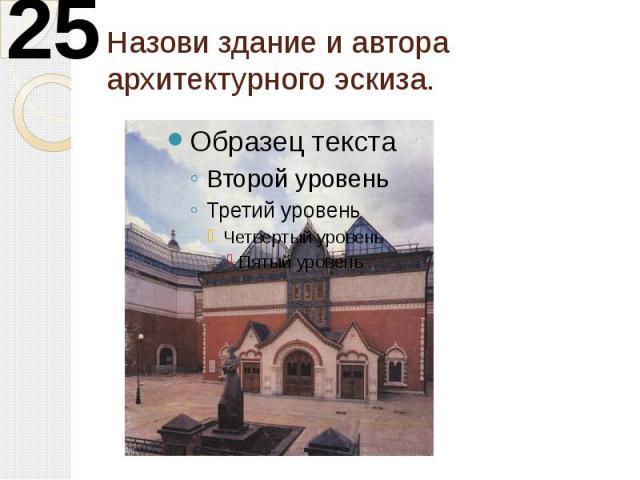 Назови здание и автора архитектурного эскиза.