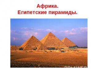 Африка.Египетские пирамиды.
