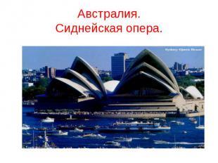 Австралия.Сиднейская опера.