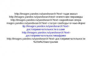 http://images.yandex.ru/yandsearch?text=тадж махалhttp://images.yandex.ru/yandse
