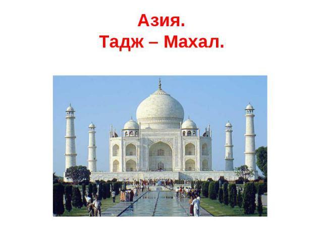 Азия.Тадж – Махал.