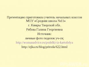 Презентацию приготовила учитель начальных классов МОУ «Средняя школа №11»г. Кимр