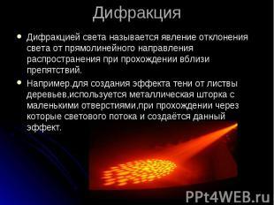 ДифракцияДифракцией света называется явление отклонения света от прямолинейного