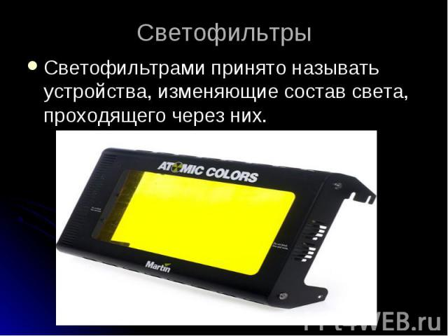 СветофильтрыСветофильтрами принято называть устройства, изменяющие состав света, проходящего через них.