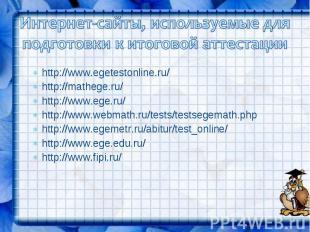 Интернет-сайты, используемые для подготовки к итоговой аттестацииhttp://www.eget
