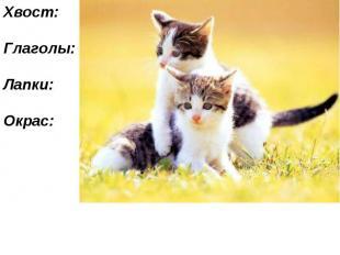 Хвост: черный с белым кончиком, пушистый, длинный…Глаголы: извивается, дрожит, с