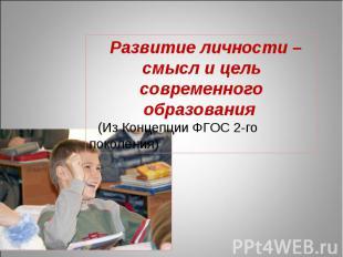 Развитие личности – смысл и цель современного образования (Из Концепции ФГОС 2-г