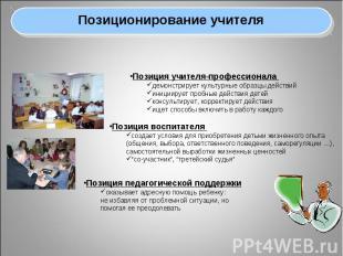 Позиционирование учителяПозиция учителя-профессионала демонстрирует культурные о