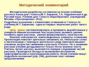 Методический комментарий Методическая разработка составлена на основе учебника р