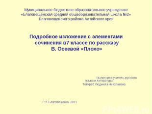 Муниципальное бюджетное образовательное учреждение «Благовещенская средняя общео