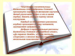 Творчество писательницы Валентины Александровны Осеевой проникнуто огромным жела