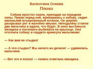 Валентина ОсееваПлохоСобака яростно лаяла, припадая на передние лапы. Прямо пере