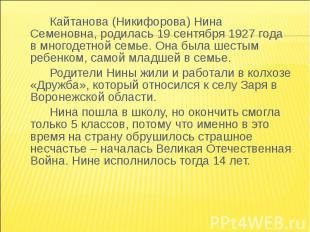 Кайтанова (Никифорова) Нина Семеновна, родилась 19 сентября 1927 года в многодет