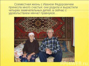 Совместная жизнь с Иваном Федоровичем принесла много счастья: они родили и вырас