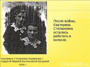 После войны, Екатерина Степановна осталась работать в колхозе.Екатерина Степанов
