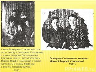 Семья Екатерины Степановны. На фото: вверху - Екатерина Степановна с мужем Федор