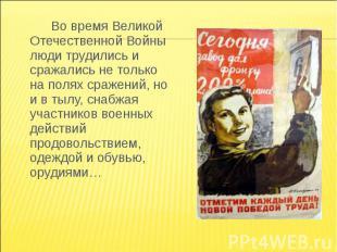 Во время Великой Отечественной Войны люди трудились и сражались не только на пол