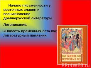 Начало письменности у восточных славян и возникновение древнерусской лите