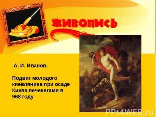 А. И. Иванов.Подвиг молодого киевлянина при осаде Киева печенегами в 968 году