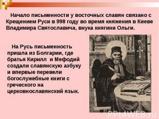 Начало письменности у восточных славян связано с Крещением Руси в 998 году во вр