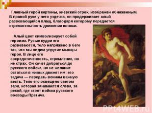Главный герой картины, киевский отрок, изображен обнаженным. Вправой руке у н