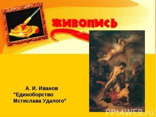 """А. И. Иванов """"Единоборство Мстислава Удалого"""""""