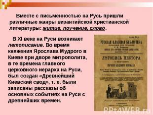 Вместе с письменностью на Русь пришли различные жанры византийской христиа