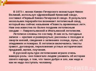В 1073г. монах Киево-Печерского монастыря Никон Великий, используя «Древн