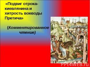«Подвиг отрока-киевлянина и хитрость воеводы Претича»(Комментированное чтение)
