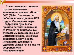 Повествование о подвиге отрока- киевлянина начинается словами: «Влето 6476 (968