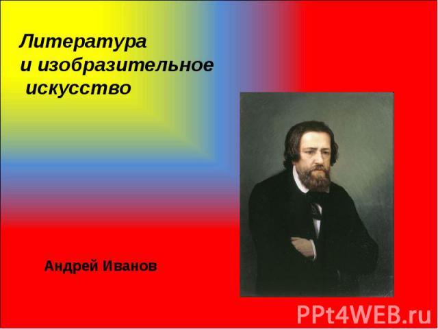 Литература и изобразительное искусство Андрей Иванов