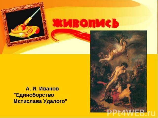 А. И. Иванов