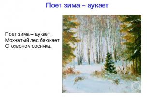 Поет зима – аукает Поет зима – аукает,Мохнатый лес баюкает Стозвоном сосняка.