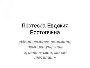 Поэтесса Евдокия Ростопчина «Меня немного понимали, немного уважалии, если можно