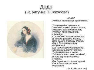Додо (на рисунке П.Соколова)ДОДОУмеешь ты сердца тревожить, Толпу очей остановит