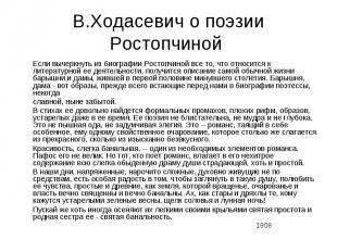 В.Ходасевич о поэзии Ростопчиной Если вычеркнуть из биографии Ростопчиной все то